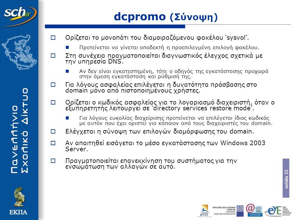 σελίδα 22 ΕΚΠΑ dcpromo (Σύνοψη)  Ορίζεται το μονοπάτι του διαμοιραζόμενου φακέλου 'sysvol'. Προτείνεται να γίνεται αποδεκτή η προεπιλεγμένη επιλογή φ