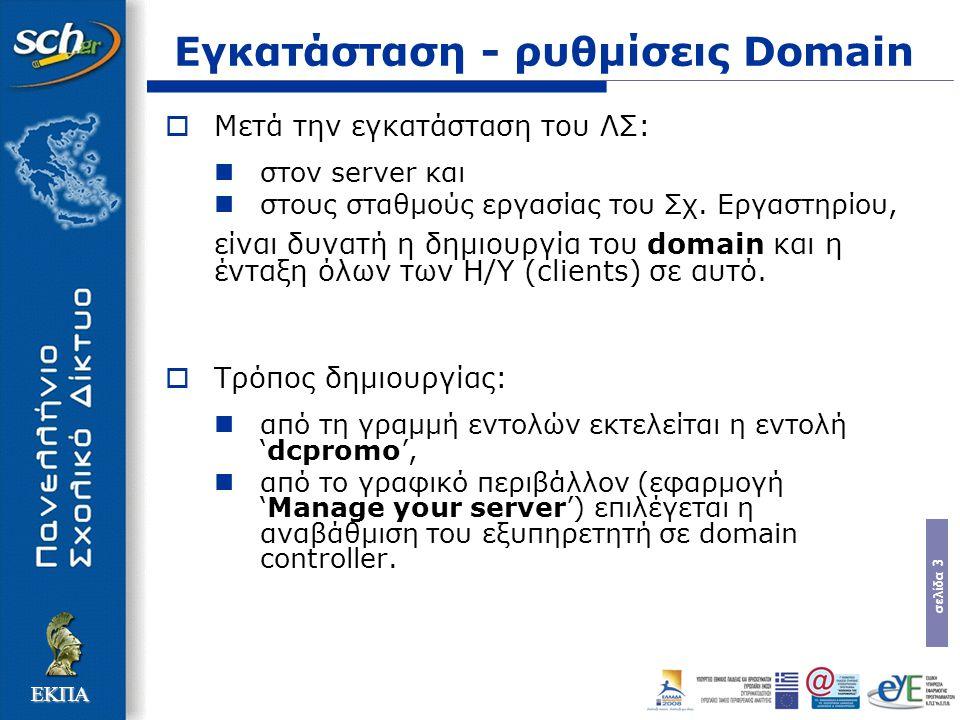 σελίδα 3 ΕΚΠΑ Εγκατάσταση - ρυθμίσεις Domain  Μετά την εγκατάσταση του ΛΣ: στον server και στους σταθµούς εργασίας του Σχ. Εργαστηρίου, είναι δυνατή
