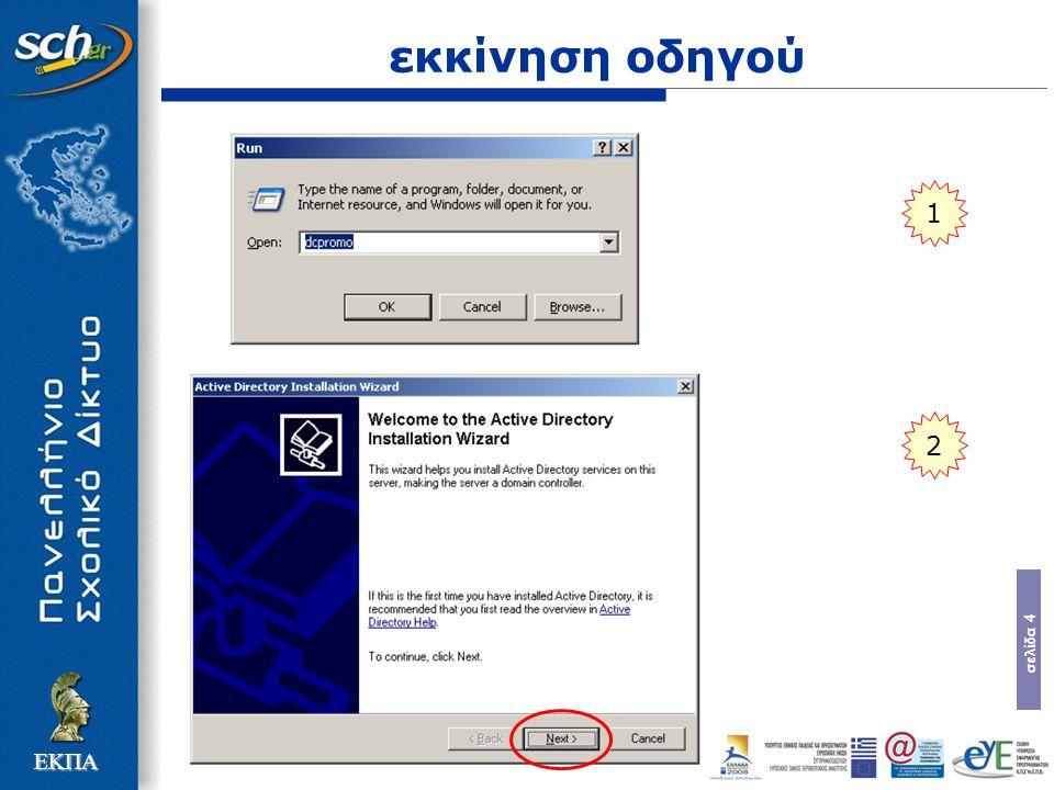 σελίδα 5 ΕΚΠΑ dcpromo (επιλογές)  Γίνεται αποδεκτό το ενηµερωτικό µήνυµα, καθώς στα σχολικά εργαστήρια δεν αναµένεται να συνυπάρχουν Windows 2003 Server domain controllers µε σταθµούς εργασίας µε παλιότερα λειτουργικά συστήµατα της Microsoft.