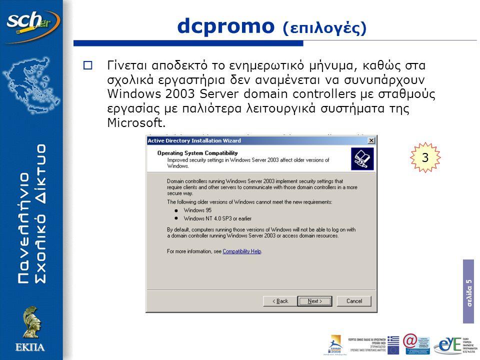 σελίδα 5 ΕΚΠΑ dcpromo (επιλογές)  Γίνεται αποδεκτό το ενηµερωτικό µήνυµα, καθώς στα σχολικά εργαστήρια δεν αναµένεται να συνυπάρχουν Windows 2003 Ser