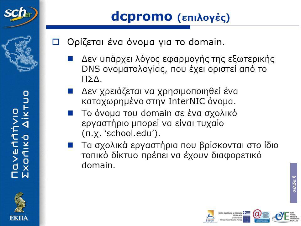 σελίδα 8 ΕΚΠΑ dcpromo (επιλογές)  Ορίζεται ένα όνοµα για το domain. Δεν υπάρχει λόγος εφαρµογής της εξωτερικής DNS ονοµατολογίας, που έχει οριστεί απ