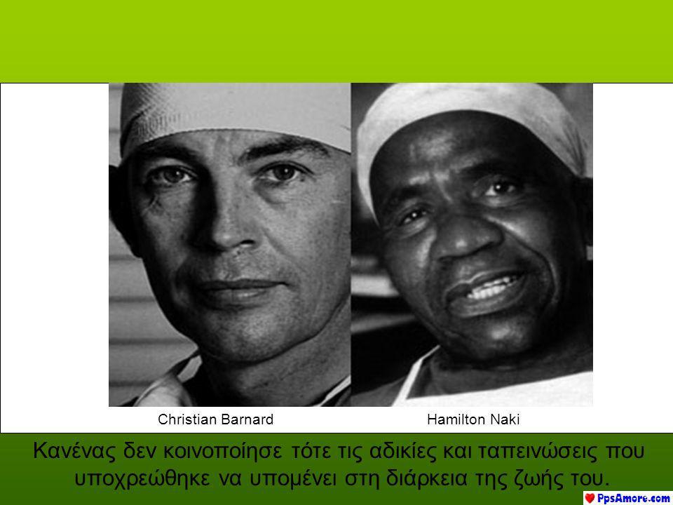 Όταν το απαρτχάιντ καταργήθηκε του πρόσφεραν ένα παράσημο και τον τίτλο του επίτιμου ιατρού (honoris causa).