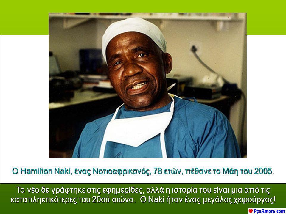 Dr. HAMILTON NAKI Ο «ΛΑΘΡΑΙΟΣ» ΧΕΙΡΟΥΡΓΟΣ Ο «ΛΑΘΡΑΙΟΣ» ΧΕΙΡΟΥΡΓΟΣ