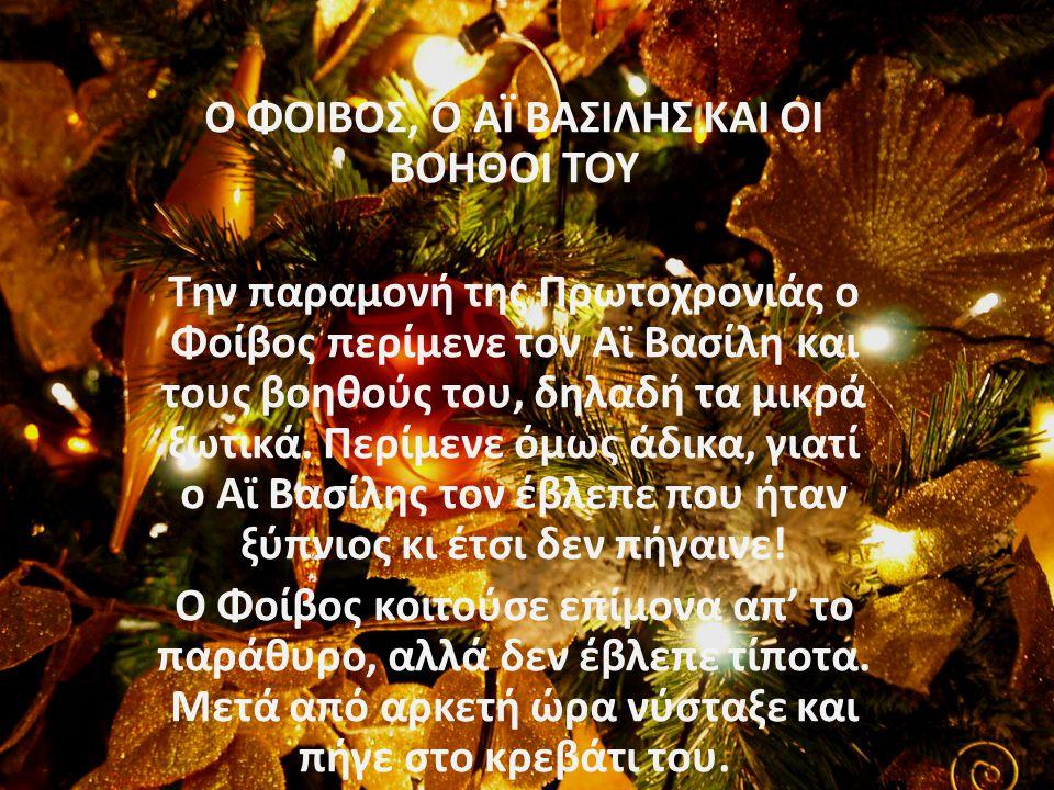 Ο ΦΟΙΒΟΣ, Ο ΑΪ ΒΑΣΙΛΗΣ ΚΑΙ ΟΙ ΒΟΗΘΟΙ ΤΟΥ Την παραμονή της Πρωτοχρονιάς ο Φοίβος περίμενε τον Αϊ Βασίλη και τους βοηθούς του, δηλαδή τα μικρά ξωτικά.