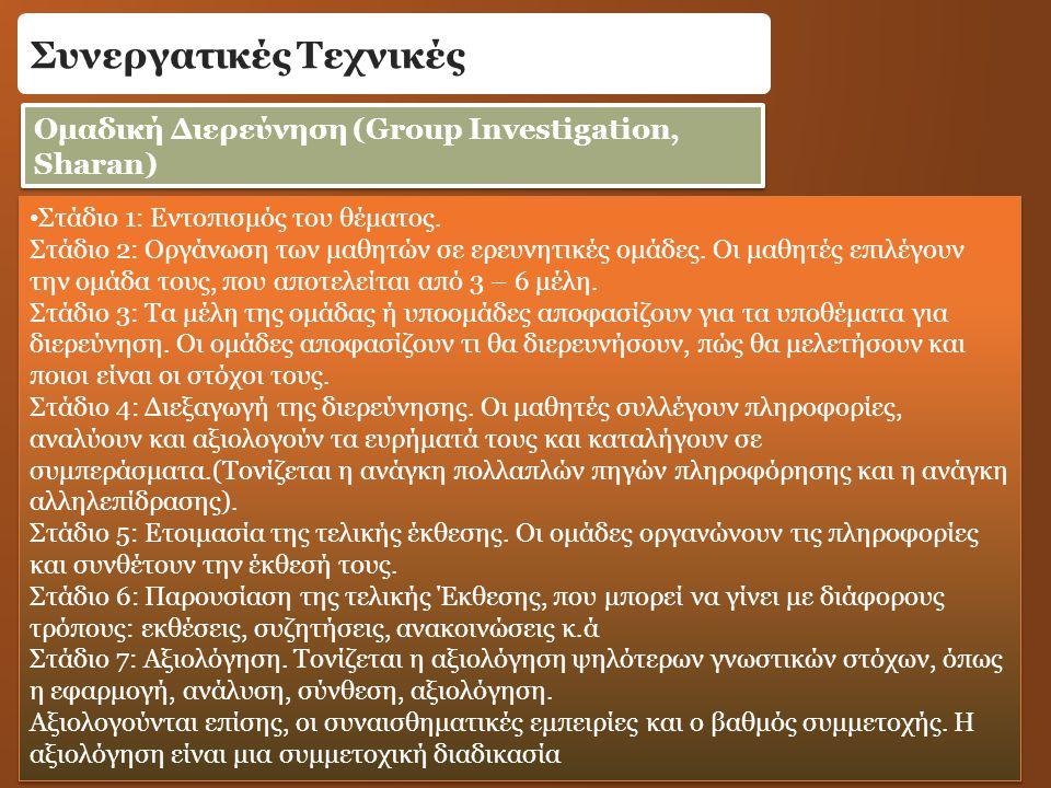 Συνεργατικές Τεχνικές Ομαδική Διερεύνηση (Group Investigation, Sharan) Στάδιο 1: Εντοπισμός του θέματος.