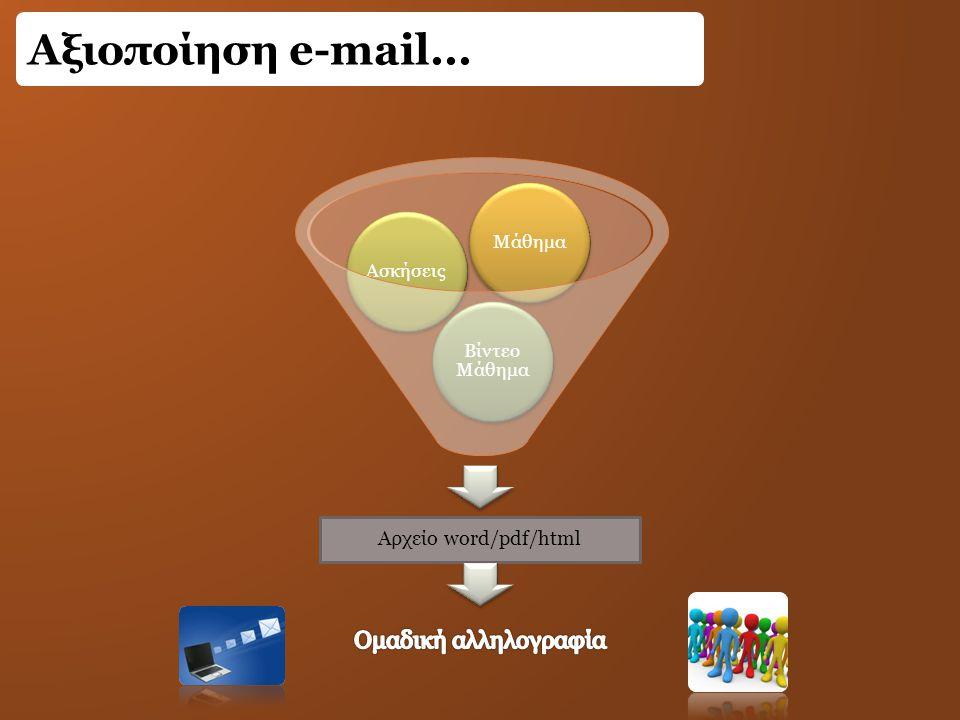 Αξιοποίηση e-mail... Αρχείο word/pdf/html Βίντεο Μάθημα ΑσκήσειςΜάθημα