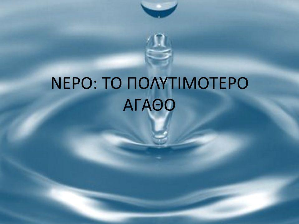 Ο χημικός ρόλος του νερού Όπως πολλές ουσίες, το νερό υπάρχει σε πολλές μορφές που χαρακτηρίζονται από την κατάσταση της ύλης στην οποία βρίσκονται.