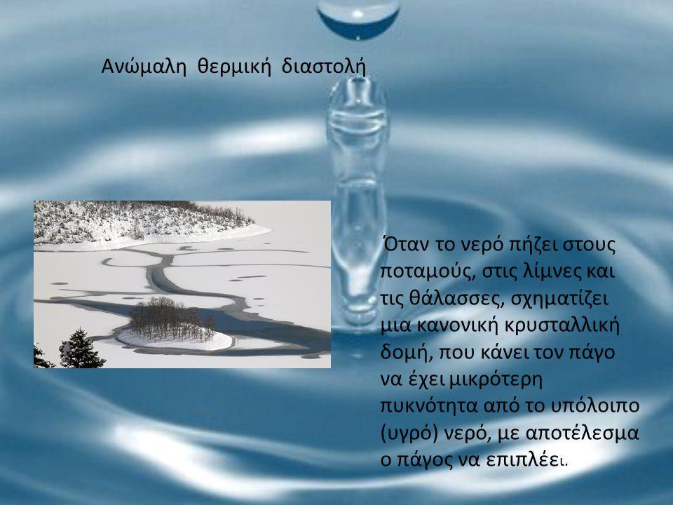 Όταν το νερό πήζει στους ποταμούς, στις λίμνες και τις θάλασσες, σχηματίζει μια κανονική κρυσταλλική δομή, που κάνει τον πάγο να έχει μικρότερη πυκνότ