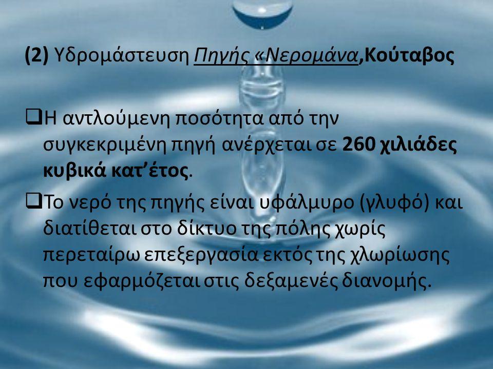 (2) Υδρομάστευση Πηγής «Νερομάνα,Κούταβος  Η αντλούμενη ποσότητα από την συγκεκριμένη πηγή ανέρχεται σε 260 χιλιάδες κυβικά κατ'έτος.  Το νερό της π