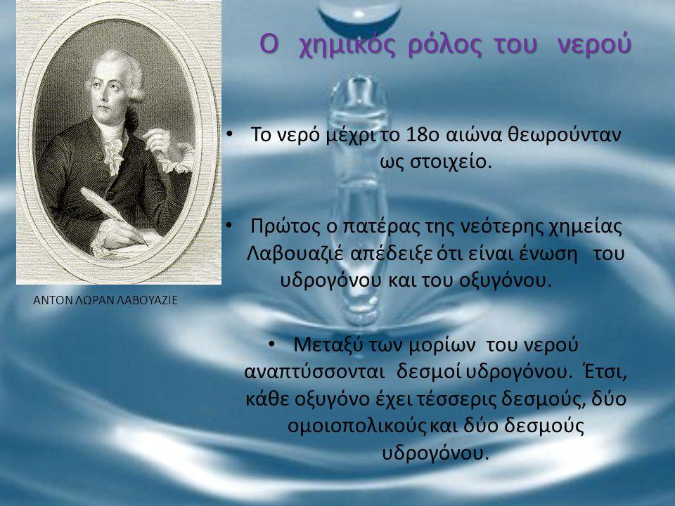 ΑΝΤΟΝ ΛΩΡΑΝ ΛΑΒΟΥΑΖΙΕ Το νερό μέχρι το 18ο αιώνα θεωρούνταν ως στοιχείο. Πρώτος ο πατέρας της νεότερης χημείας Λαβουαζιέ απέδειξε ότι είναι ένωση του
