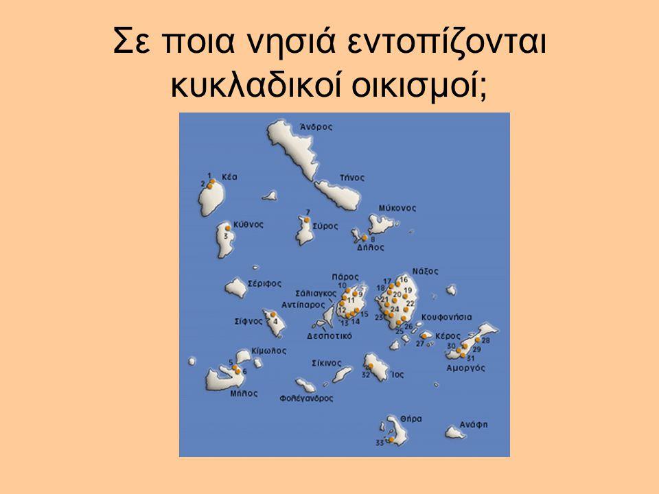 ΚΥΚΛΑΔΙΚΟΙ ΟΙΚΙΣΜΟΙ ΚΑΤΑ ΤΗ 3 η ΧΙΛΙΕΤΙΑ  Αυτόνομοι  Κοντά στη θάλασσα και πλαγιές λόφων Το 2.300 π.Χ.