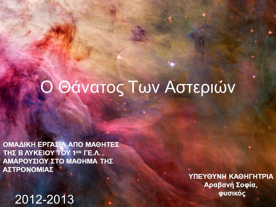 Ζωή του Αστέρα Μετά την Κύρια Ακολουθία Το στάδιο της ζωής του αστέρα που έπεται της κύριας ακολουθίας αποτελεί την πιο σύντομη φάση της εξέλιξης του.