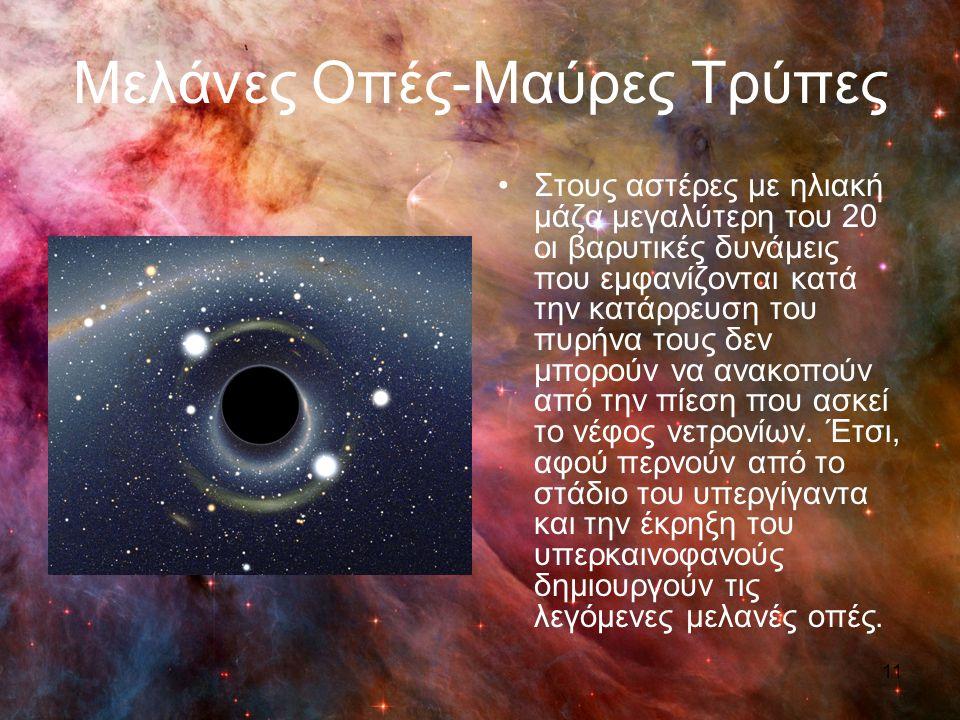Μελάνες Οπές-Μαύρες Τρύπες Στους αστέρες με ηλιακή μάζα μεγαλύτερη του 20 οι βαρυτικές δυνάμεις που εμφανίζονται κατά την κατάρρευση του πυρήνα τους δ