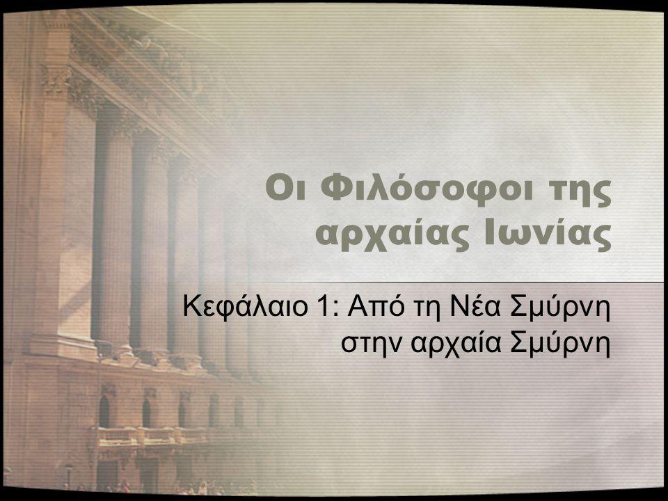 Οι Φιλόσοφοι της αρχαίας Ιωνίας Κεφάλαιο 1: Από τη Νέα Σμύρνη στην αρχαία Σμύρνη