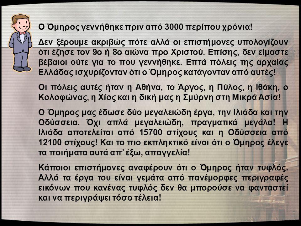 Ο Όμηρος γεννήθηκε πριν από 3000 περίπου χρόνια.