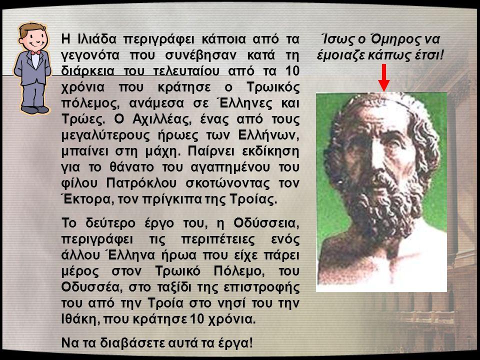 Η Ιλιάδα περιγράφει κάποια από τα γεγονότα που συνέβησαν κατά τη διάρκεια του τελευταίου από τα 10 χρόνια που κράτησε ο Τρωικός πόλεμος, ανάμεσα σε Έλληνες και Τρώες.