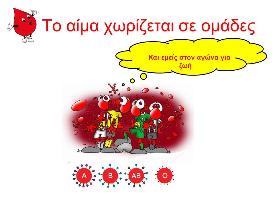 Είμαστε τα αιμοπετάλια Επουλώνουμε τις πληγές Χάρη σε μας σταματά η αιμορραγία Τα αιμοπετάλια στη μάχη