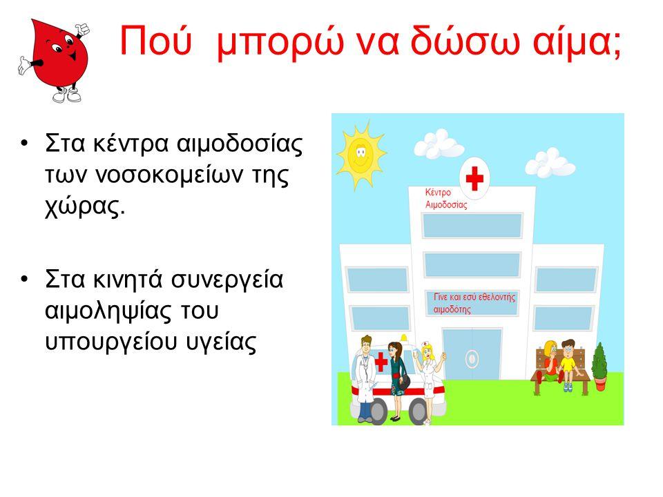 Ποιοι δεν μπορούν να δώσουν αίμα; Άτομα που πάσχουν από χρόνια νοσήματα. Χρήστες ναρκωτικών, αλκοολικοί. Ασθενείς και φορείς ηπατίτιδας B,C και AIDS.