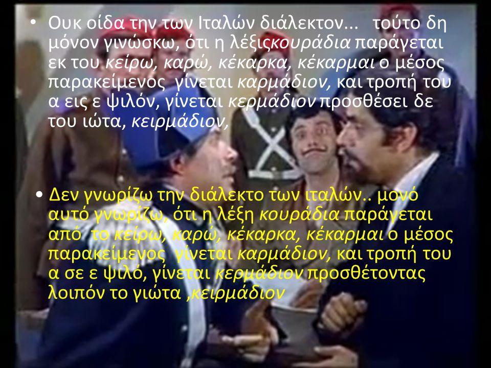 Ουκ οίδα την των Ιταλών διάλεκτον... τούτο δη μόνον γινώσκω, ότι η λέξιςκουράδια παράγεται εκ του κείρω, καρώ, κέκαρκα, κέκαρμαι ο μέσος παρακείμενος