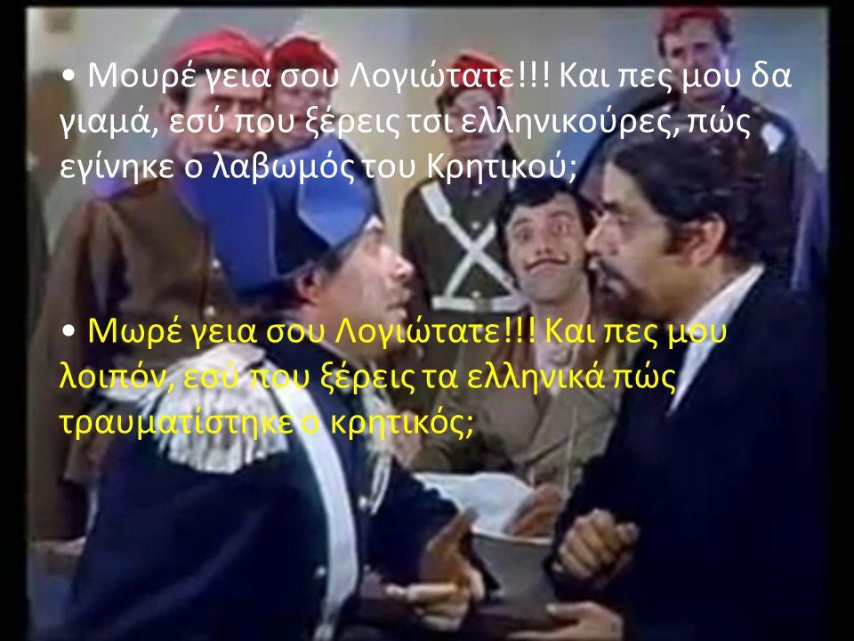 Μουρέ γεια σου Λογιώτατε!!! Και πες μου δα γιαμά, εσύ που ξέρεις τσι ελληνικούρες, πώς εγίνηκε ο λαβωμός του Κρητικού; Μωρέ γεια σου Λογιώτατε!!! Και