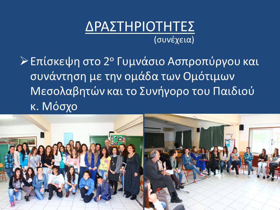 11 ΔΡΑΣΤΗΡΙΟΤΗΤΕΣ (συνέχεια)  Επίσκεψη στο 2 ο Γυμνάσιο Ασπροπύργου και συνάντηση με την ομάδα των Ομότιμων Μεσολαβητών και το Συνήγορο του Παιδιού κ