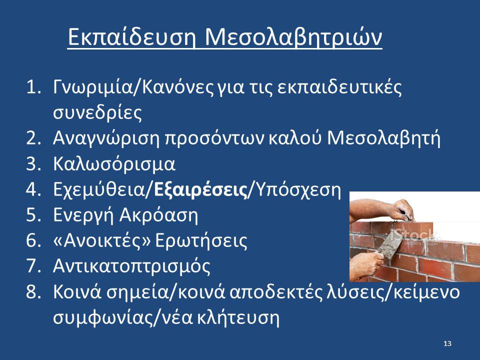 13 Εκπαίδευση Μεσολαβητριών 1.Γνωριμία/Κανόνες για τις εκπαιδευτικές συνεδρίες 2.Αναγνώριση προσόντων καλού Μεσολαβητή 3.Καλωσόρισμα 4.Εχεμύθεια/Εξαιρ
