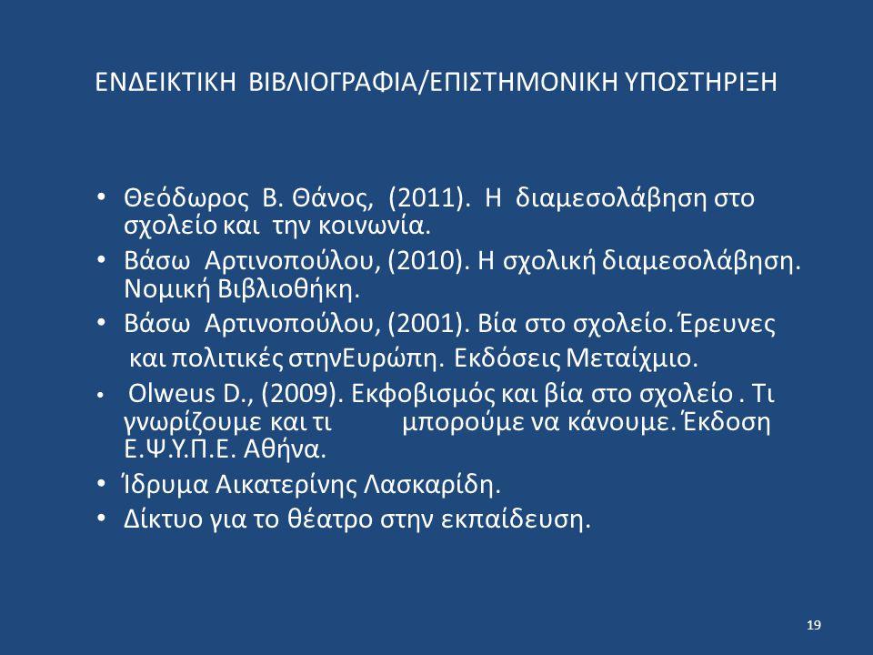 ΕΝΔΕΙΚΤΙΚΗ ΒΙΒΛΙΟΓΡΑΦΙΑ/ΕΠΙΣΤΗΜΟΝΙΚΗ ΥΠΟΣΤΗΡΙΞΗ 19 Θεόδωρος Β. Θάνος, (2011). Η διαμεσολάβηση στο σχολείο και την κοινωνία. Βάσω Αρτινοπούλου, (2010).