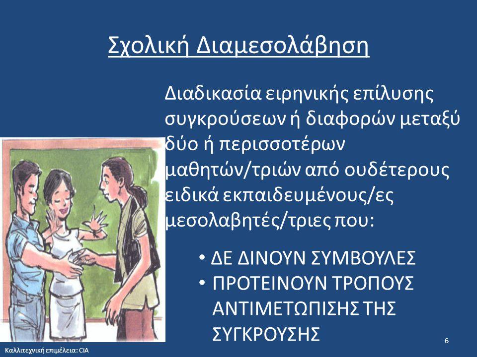 Σχολική Διαμεσολάβηση 6 Διαδικασία ειρηνικής επίλυσης συγκρούσεων ή διαφορών μεταξύ δύο ή περισσοτέρων μαθητών/τριών από ουδέτερους ειδικά εκπαιδευμέν