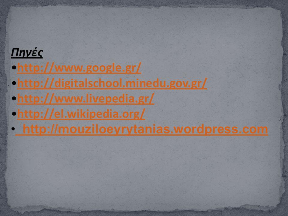 Πηγές http://www.google.gr/http://www.google.gr/ http://digitalschool.minedu.gov.gr/http://digitalschool.minedu.gov.gr/ http://www.livepedia.gr/http:/