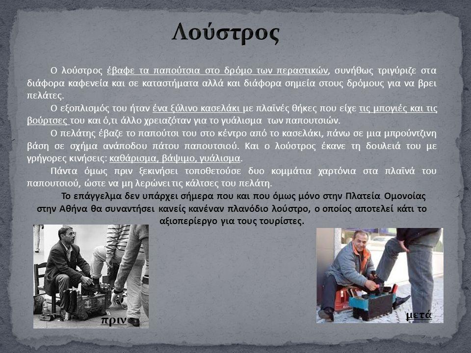 Ο λούστρος έβαφε τα παπούτσια στο δρόμο των περαστικών, συνήθως τριγύριζε στα διάφορα καφενεία και σε καταστήματα αλλά και διάφορα σημεία στους δρόμου