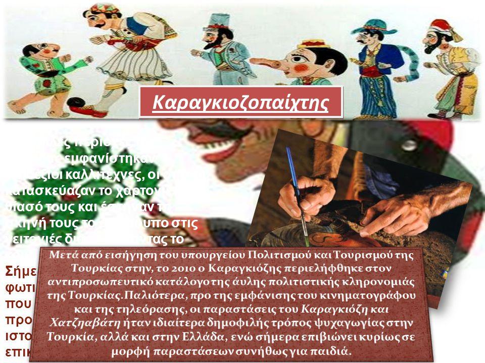 Καραγκιοζοπαίχτης Σε πολλές περιοχές της Ελλάδας εμφανίστηκαν επιδέξιοι καλλιτέχνες, οι οποίοι κατασκεύαζαν το χαρτονιένιο θίασό τους και έστηναν τη σ