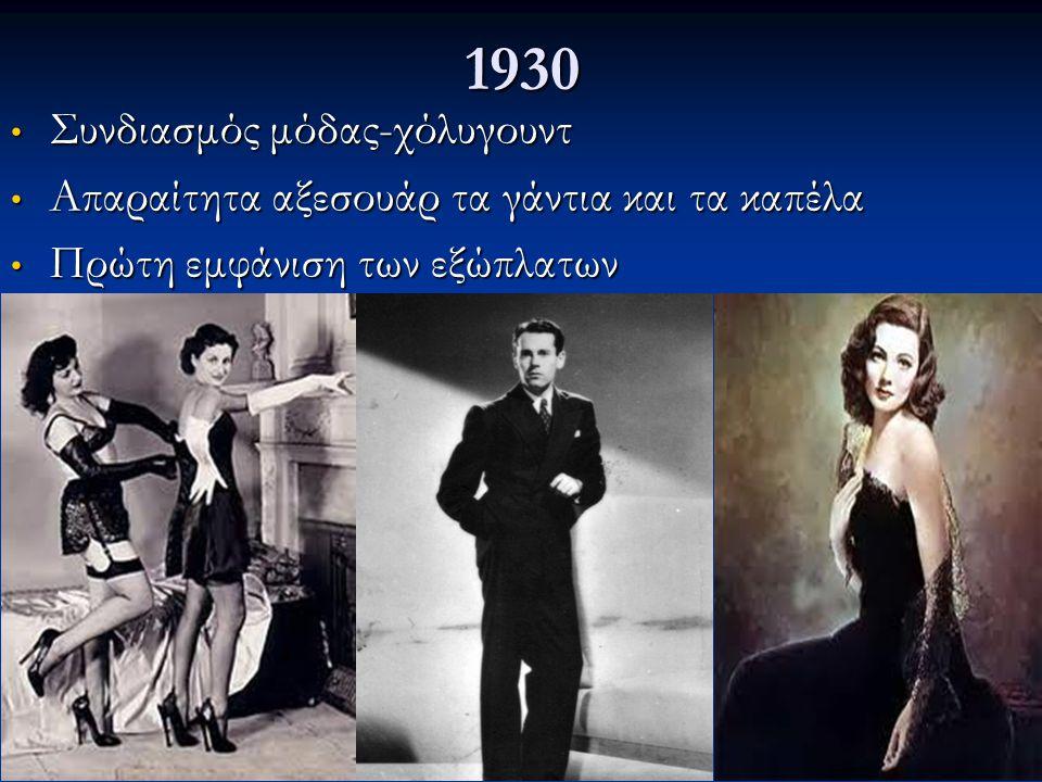 1920 Α ' Παγκόσμιος Πόλεμος Α ' Παγκόσμιος Πόλεμος Οι γυναίκες καπνίζουν (απελευθέρωση από παλαιότερες αντιλήψεις) Οι γυναίκες καπνίζουν (απελευθέρωση από παλαιότερες αντιλήψεις)