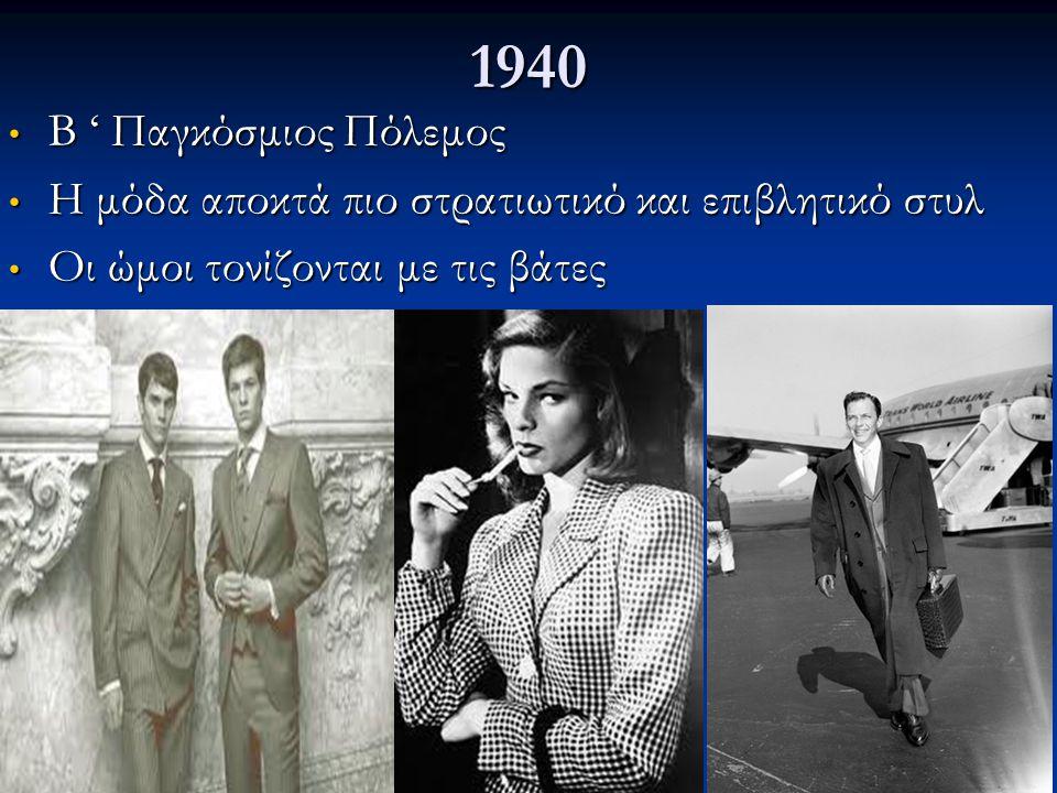 1930 Συνδιασμός μόδας-χόλυγουντ Συνδιασμός μόδας-χόλυγουντ Απαραίτητα αξεσουάρ τα γάντια και τα καπέλα Απαραίτητα αξεσουάρ τα γάντια και τα καπέλα Πρώτη εμφάνιση των εξώπλατων Πρώτη εμφάνιση των εξώπλατων