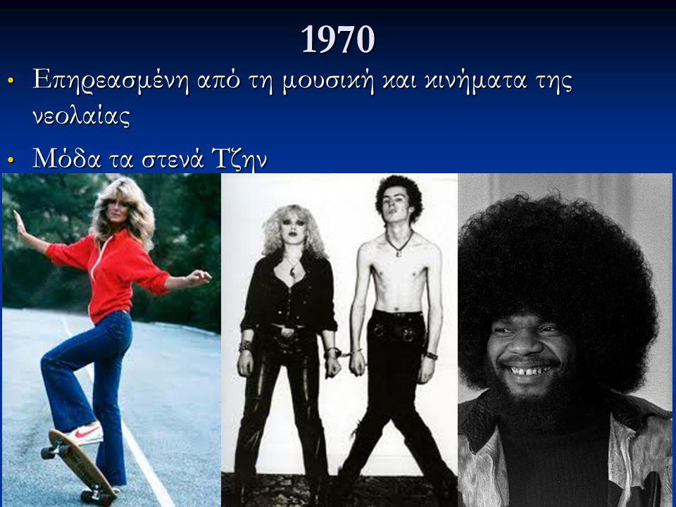 1960 Η ροκ, τα ναρκωτικά και η σεξουαλική απελευθέρωση κάνουν τη μόδα εκκεντρική.