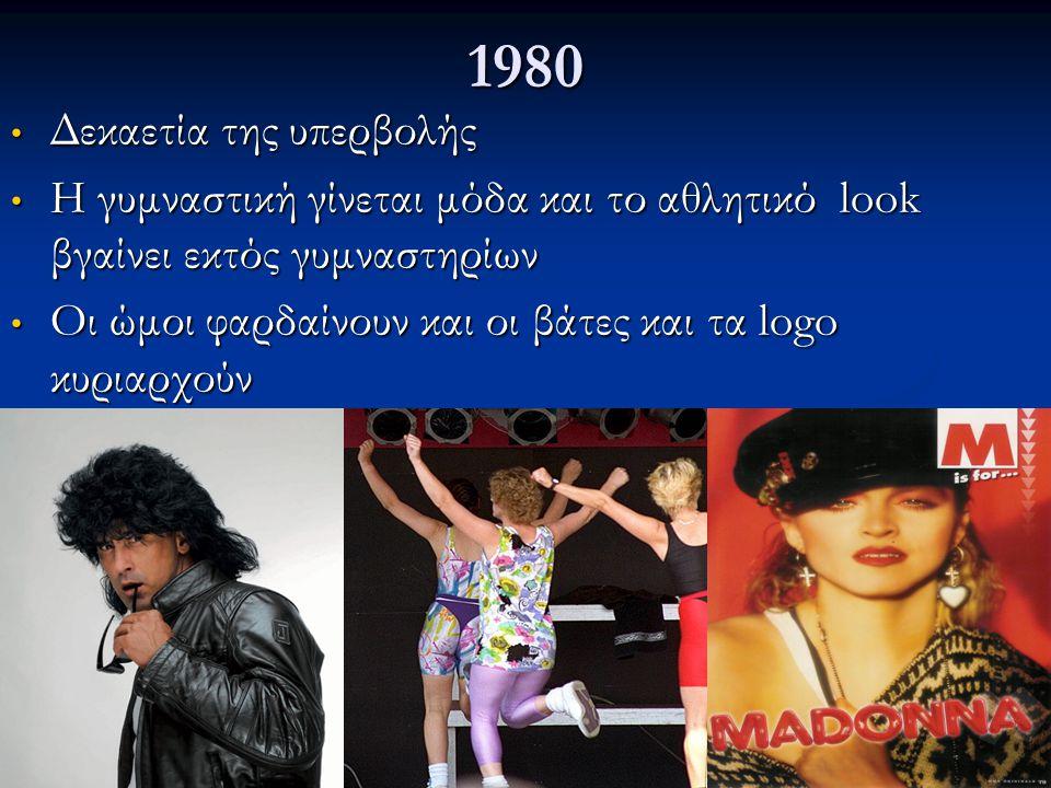 Επηρεασμένη από τη μουσική και κινήματα της νεολαίας Επηρεασμένη από τη μουσική και κινήματα της νεολαίας Μόδα τα στενά Τζην Μόδα τα στενά Τζην 1970