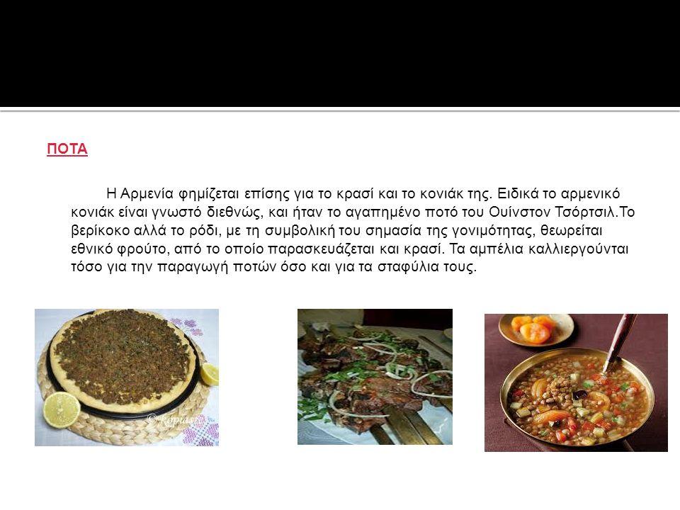 ΠΟΤΑ Η Αρμενία φημίζεται επίσης για το κρασί και το κονιάκ της. Ειδικά το αρμενικό κονιάκ είναι γνωστό διεθνώς, και ήταν το αγαπημένο ποτό του Ουίνστο