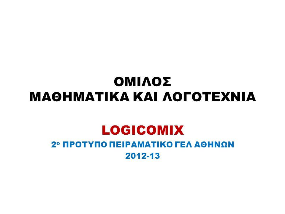 ΟΜΙΛΟΣ ΜΑΘΗΜΑΤΙΚΑ ΚΑΙ ΛΟΓΟΤΕΧΝΙΑ LOGICOMIX 2 ο ΠΡΟΤΥΠΟ ΠΕΙΡΑΜΑΤΙΚΟ ΓΕΛ ΑΘΗΝΩΝ 2012-13