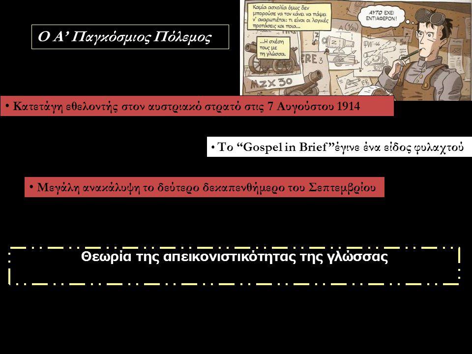 Ο Α' Παγκόσμιος Πόλεμος Κατετάγη εθελοντής στον αυστριακό στρατό στις 7 Αυγούστου 1914 Το Gospel in Brief έγινε ένα είδος φυλαχτού Μεγάλη ανακάλυψη το δεύτερο δεκαπενθήμερο του Σεπτεμβρίου Θεωρία της απεικονιστικότητας της γλώσσας