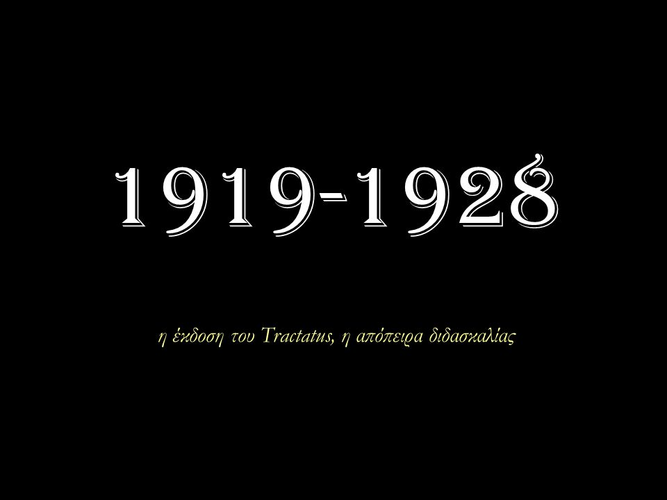 1919-1928 η έκδοση του Tractatus, η απόπειρα διδασκαλίας