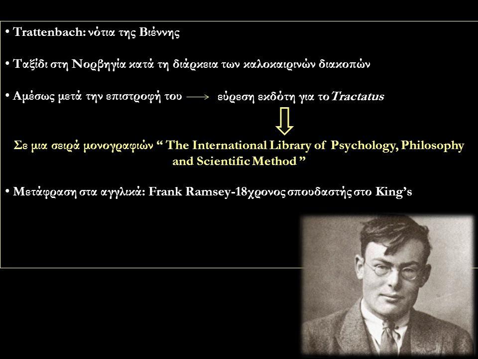 Trattenbach: νότια της Βιέννης Ταξίδι στη Νορβηγία κατά τη διάρκεια των καλοκαιρινών διακοπών Αμέσως μετά την επιστροφή του Μετάφραση στα αγγλικά: Frank Ramsey-18χρονος σπουδαστής στο King's εύρεση εκδότη για τοTractatus Σε μια σειρά μονογραφιών The International Library of Psychology, Philosophy and Scientific Method