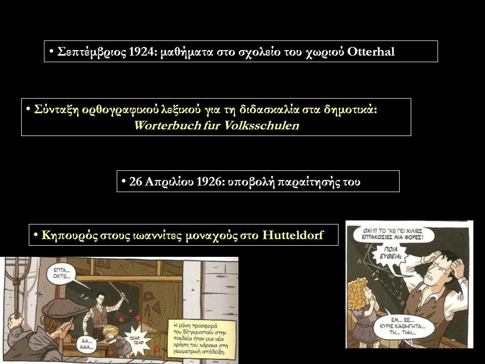Σεπτέμβριος 1924: μαθήματα στο σχολείο του χωριού Otterhal Σύνταξη ορθογραφικού λεξικού για τη διδασκαλία στα δημοτικά: Worterbuch fur Volksschulen 26 Απριλίου 1926: υποβολή παραίτησής του Κηπουρός στους ιωαννίτες μοναχούς στο Hutteldorf