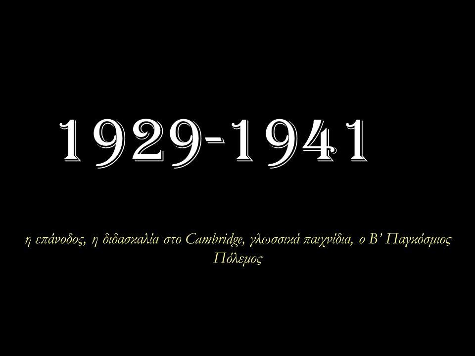 1929-1941 η επάνοδος, η διδασκαλία στο Cambridge, γλωσσικά παιχνίδια, ο Β' Παγκόσμιος Πόλεμος
