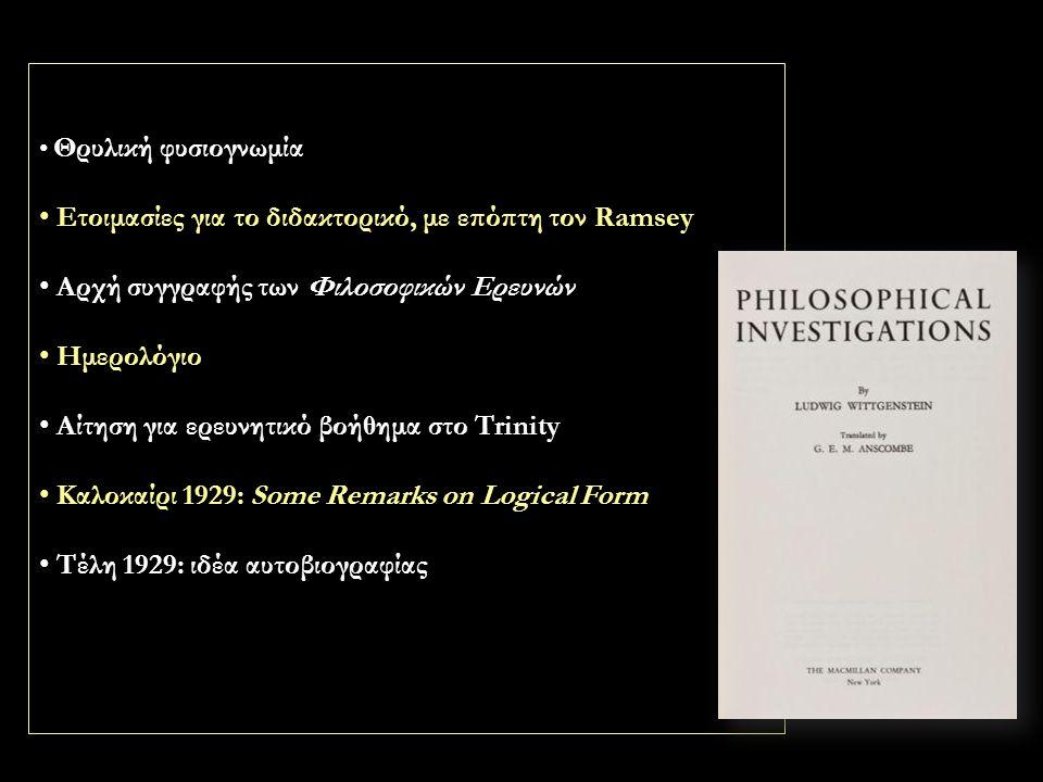 Θρυλική φυσιογνωμία Ετοιμασίες για το διδακτορικό, με επόπτη τον Ramsey Αρχή συγγραφής των Φιλοσοφικών Ερευνών Ημερολόγιο Αίτηση για ερευνητικό βοήθημα στο Trinity Καλοκαίρι 1929: Some Remarks on Logical Form Τέλη 1929: ιδέα αυτοβιογραφίας