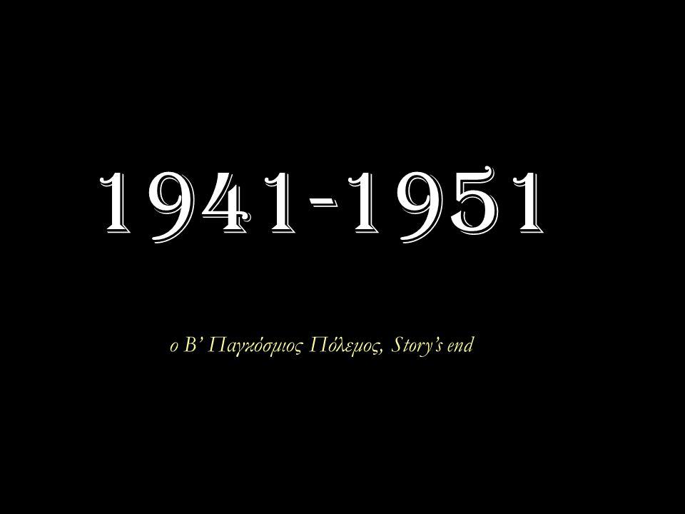 1941-1951 ο Β' Παγκόσμιος Πόλεμος, Story's end