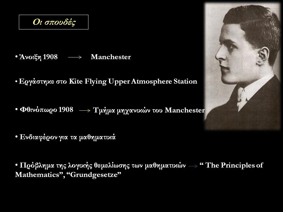 Οι σπουδές Άνοιξη 1908Manchester Εργάστηκε στο Kite Flying Upper Atmosphere Station Φθινόπωρο 1908 Τμήμα μηχανικών του Manchester Ενδιαφέρον για τα μαθηματικά Πρόβλημα της λογικής θεμελίωσης των μαθηματικών The Principles of Mathematics , Grundgesetze