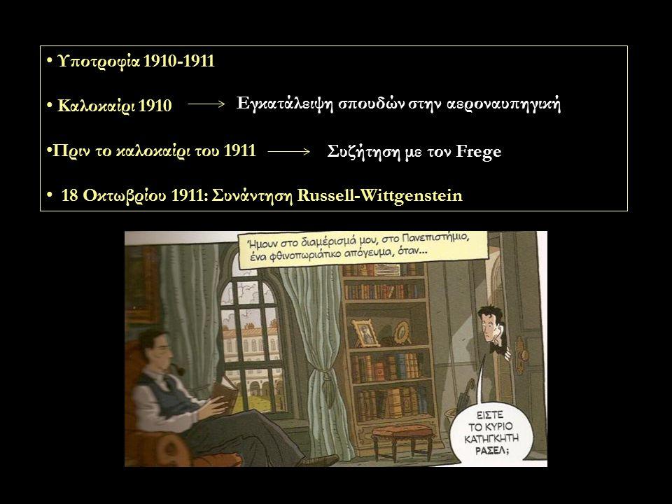 Υποτροφία 1910-1911 Καλοκαίρι 1910 Πριν το καλοκαίρι του 1911 18 Οκτωβρίου 1911: Συνάντηση Russell-Wittgenstein Εγκατάλειψη σπουδών στην αεροναυπηγική Συζήτηση με τον Frege