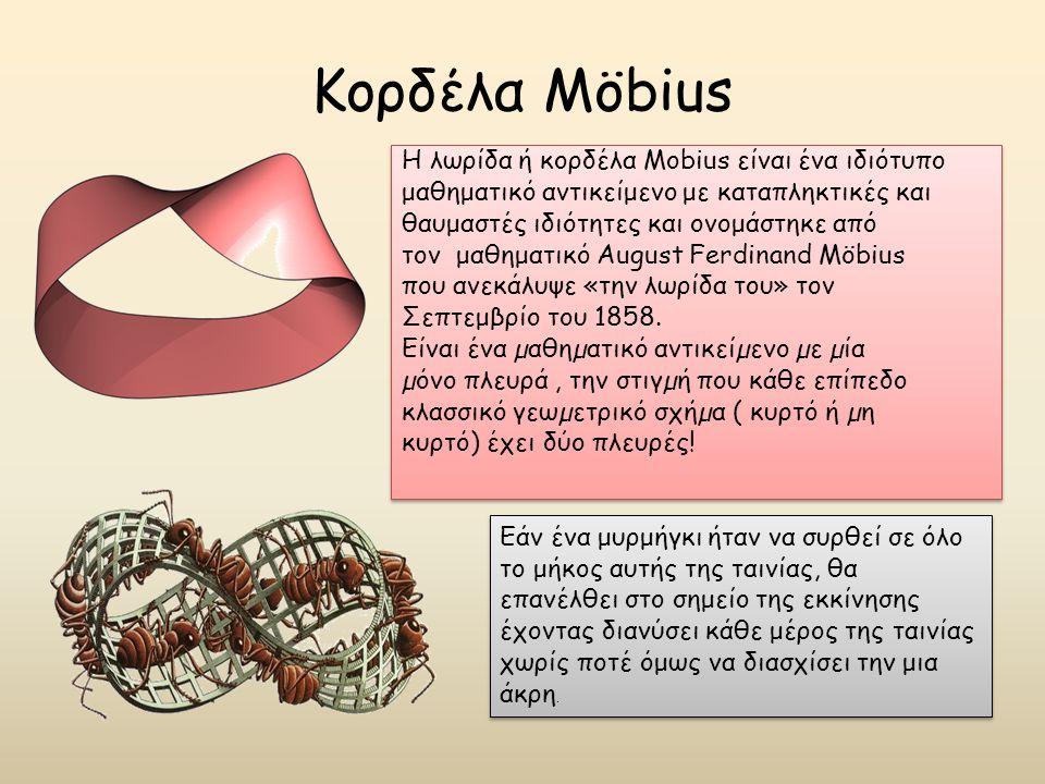 Κορδέλα Möbius Η λωρίδα ή κορδέλα Mobius είναι ένα ιδιότυπο μαθηματικό αντικείμενο με καταπληκτικές και θαυμαστές ιδιότητες και ονομάστηκε από τον μαθ