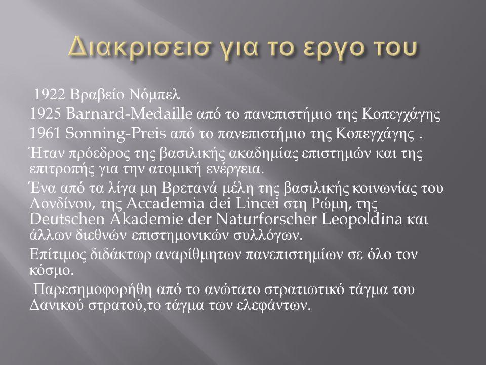 1922 Βραβείο Νόμπελ 1925 Barnard-Medaille από το πανεπιστήμιο της Κοπεγχάγης 1961 Sonning-Preis από το πανεπιστήμιο της Κοπεγχάγης. Ήταν πρόεδρος της