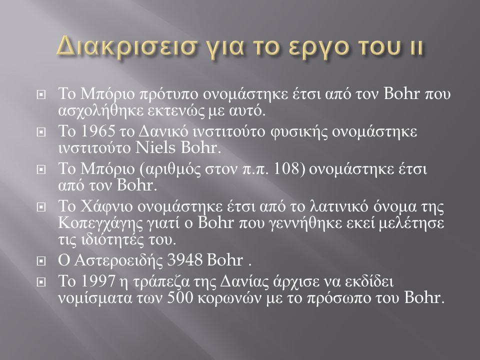  Το Μπόριο πρότυπο ονομάστηκε έτσι από τον Bohr που ασχολήθηκε εκτενώς με αυτό.  Το 1965 το Δανικό ινστιτούτο φυσικής ονομάστηκε ινστιτούτο Niels Bo