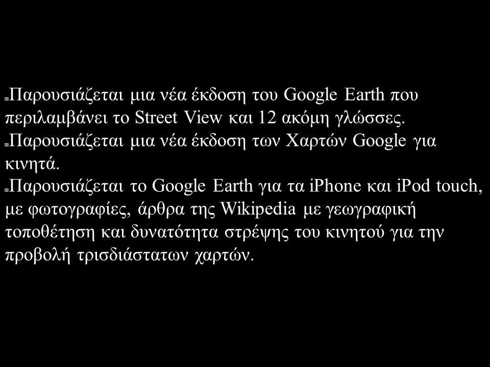 2008  Παρουσιάζεται μια νέα έκδοση του Google Earth που περιλαμβάνει το Street View και 12 ακόμη γλώσσες.